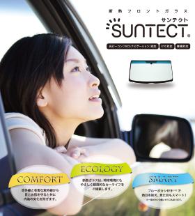 断熱フロントガラス SUNTECT(サンテクト)