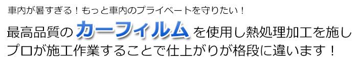 カーフィルム施工MGS北九州